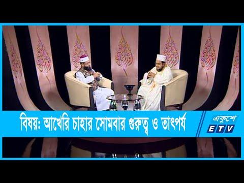 Islami Jiggasha | বিষয়বস্তু: আখেরি চাহার সোমবার গুরুত্ব ও তাৎপর্য | 01 October 2021 | ETV Religion