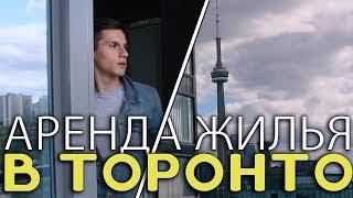 КВАРТИРА В ЦЕНТРЕ ТОРОНТО   АРЕНДА КВАРТИРЫ В ТОРОНТО