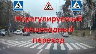 Нерегулируемый пешеходный переход