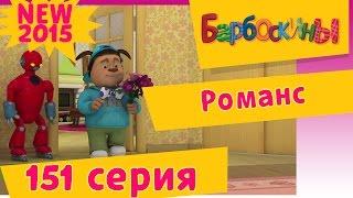 Барбоскины - 151 серия. РОМАНС. Мультфильмы для детей