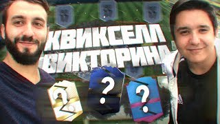 КВИКСЕЛЛ-ВИКТОРИНА #1 EVONEON