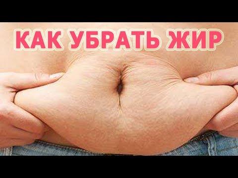 Худею а жир на животе не уходит