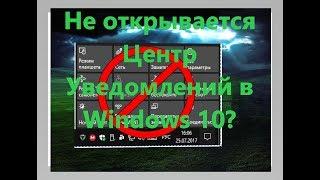 Не открывается Центр Уведомлений в Windows 10