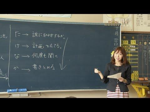 飛び出せ学校 大分市竹中小学校 〜導入〜