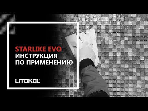 Litokol STARLIKE Evo: инструкция по применению