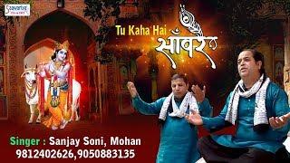 Krishna Bhajan Video 2018 - Tu Kaha Hai Bata Sanware - Sanjay Soni , Mohan