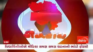 Samachar Gujarat: Rupani Government Important Decision To Improve Education Level