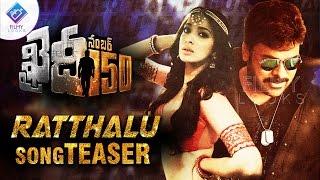 Khaidi No 150 Songs  Ratthalu Song Teaser  Ratthalu  Chiranjeevi  Khaidino150