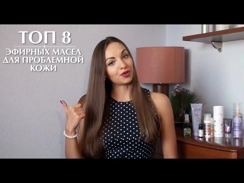ТОП 8 масел для проблемной кожи