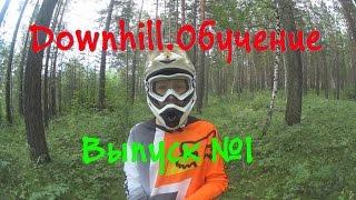 1#. Downhill Обучение. Вступление