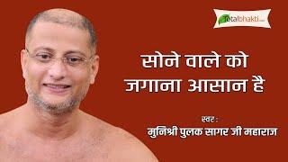 Muni Pulak Sagar Ji Maharaj | Pravachan | Part 66