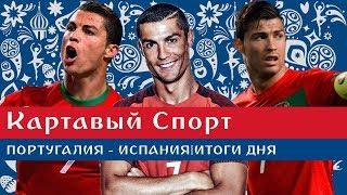 Картавый Спорт. Португалия - Испания. Итоги дня