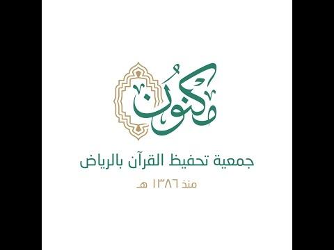 شرح الهوية الجديدة للجمعية (مكنون) ش. أيمن أبانمي