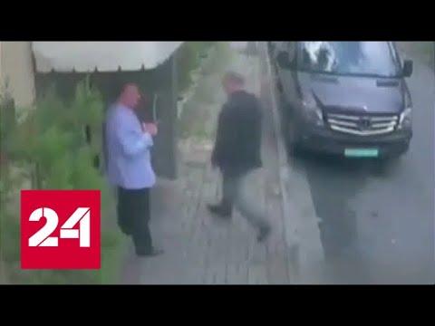 Убийство журналиста: в саудовском консульстве в Стамбуле найдены улики