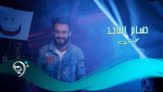 حسام الماجد - مخبل / Offical Video