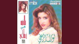 تحميل اغاني Walla behemeni MP3