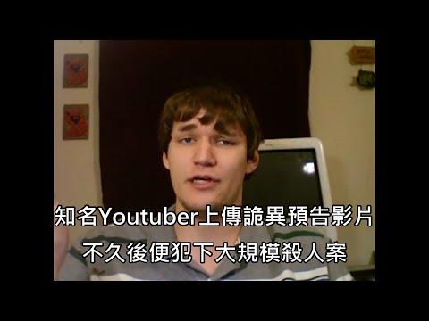 知名Youtuber 犯下重大規模殺人案前 上傳YT的最後一個影片