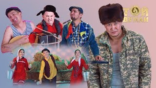 Серік Ибрагимов - Айнамкөз, гитарамды берші маған