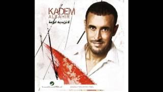 Kadim El Sahir - Marat 3ala Baly