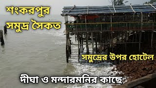 Shankarpur sea beach and hotel | Digha Mandarmoni nearest sea beach | শংকরপুর সমুদ্র সৈকত