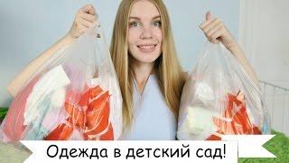Покупки одежды в садик / Детская одежда из Ашана  | PolinaBond
