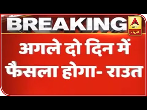 Decision On Maharashtra Govt Will Be Taken In Coming 2 Days: Sanjay Raut | ABP News