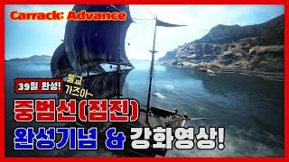 39일차 중범선 완성 기념영상