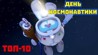 ТОП-10 серий ко Дню космонавтики | Смешарики. ПИН - код