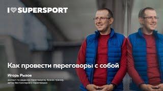 Как провести переговоры с собой и начать заниматься спортом - Игорь Рызов