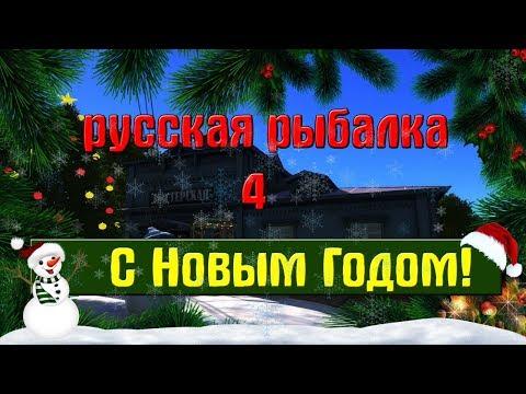 Русская рыбалка 4(рр4) - Поздравление С Новым годом!!!