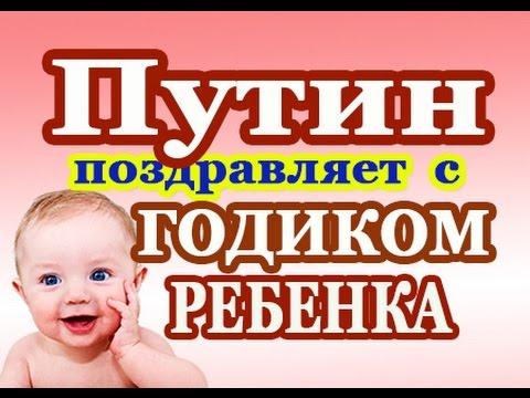 Путин поздравляет родителей с первым годиком ребенка (звонок на телефон)