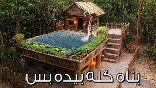 رجل يبني بيت مع مسبح في الغابة بدون آلة حديثة !!!
