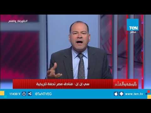 سي إن إن تشيد بفنادق مصر التاريخية 5 منها تابعة لقطاع الأعمال العام