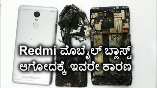 Mi ಮೊಬೈಲ್ ಬ್ಲಾಸ್ಟ್ Exposed | Redmi ಗಿಮಿಕ್  |Kannada video