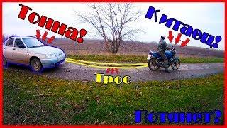 Китайский Мотоцикл Потянет ТОННУ?!