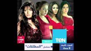 اغاني طرب MP3 Mai Kassab - Motalaqat TV Series outro / مى كساب - مسلسل المطلقات تتر النهاية تحميل MP3