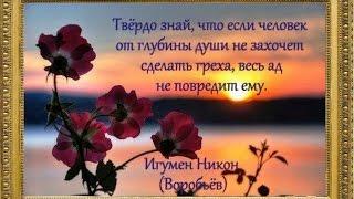 Изречения,наставления,поучения и цитаты Святых Отцов Православной Церкви  Ч.10