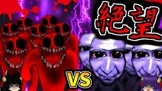 【ゆっくり実況】まさかの閲覧注意!?最恐の青鬼vs最強の赤鬼!#1【たくっち】