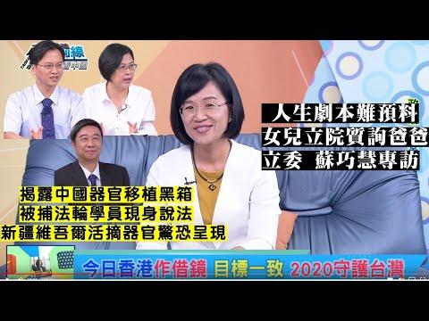 《政經最前線-無碼看中國》190809-EP02