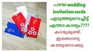 Best Reuse Of Old Wedding Invitation Cards. Simple Craft From Wedding Cards. In Malayalam.
