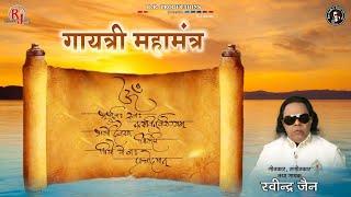 Gayatri Mantra  By Ravindra Jain