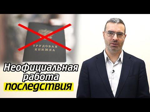 Неофициальное трудоустройство / Чем грозит работа без договора?