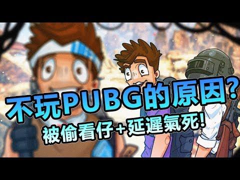 Shroud不玩PUBG的原因
