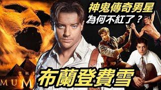 布蘭登費雪|電影《神鬼傳奇》男星為何不紅了? 90年代到21世紀初的好萊塢明星,消失在螢光幕前背後的真相|明星故事|Brendan Fraser (The Mummy)