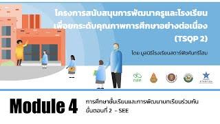 Module 4: การสังเกตชั้นเรียน