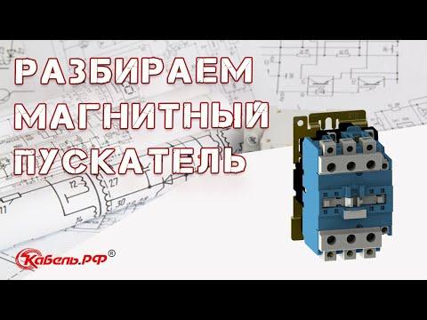Устройство и принцип работы магнитного пускателя (контактора)