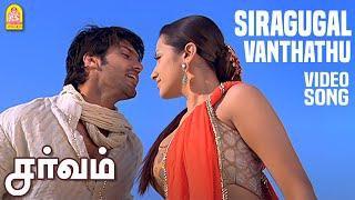 Sarvam songs | Sarvam Video songs | Siragugal video song | YuvN SHANKAR Raja Musical