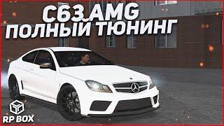 C63 AMG В ПОЛНОМ ТЮНИНГЕ! (ТАЧКА В ПРИДАЧКУ - RPBox)
