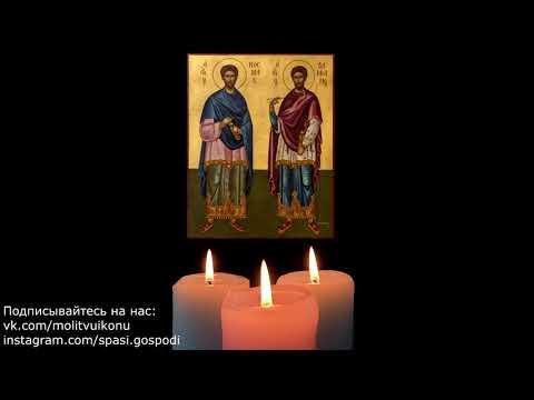 Молитва об исцелении самого себя бессребреникам и чудотворцам Косме и Дамиану
