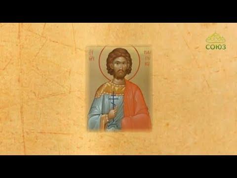 Церковный календарь. 1 декабря 2018. Мученик Платон